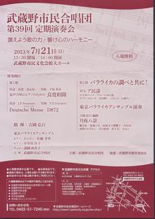 20130721武蔵野市民合唱団39定演.jpg