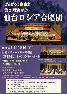 20140119仙台ロシア合唱団第2回演奏会.jpg