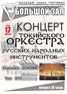 20130417グネーシンカレッジコンサート.jpg