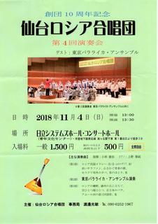 20181104仙台ロシア合唱団第4回定演.jpg